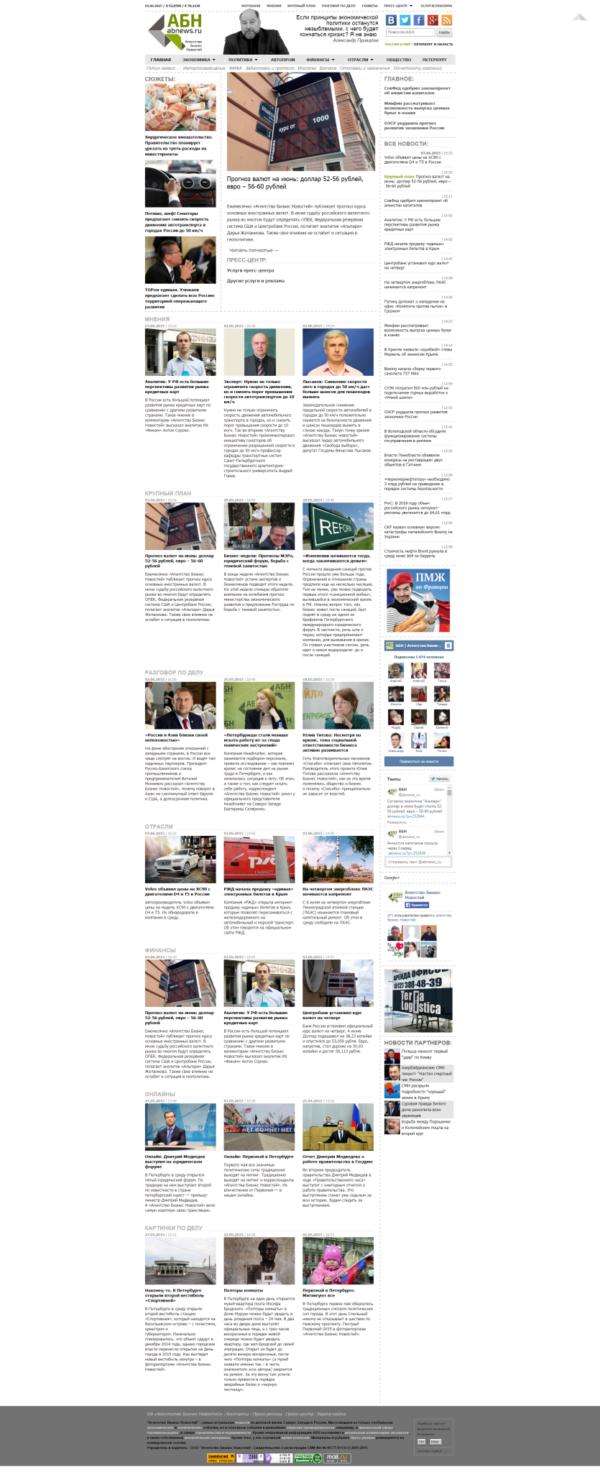 Агенство Бизнес Новостей