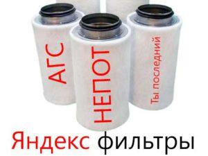 Фильтр аффилирования: Яндекс против монополизации выдачи